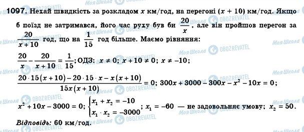 ГДЗ Алгебра 8 клас сторінка 1097
