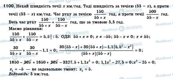 ГДЗ Алгебра 8 клас сторінка 1100