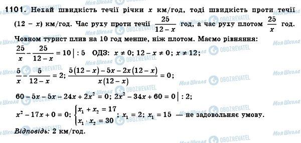 ГДЗ Алгебра 8 клас сторінка 1101