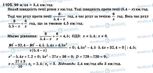 ГДЗ Алгебра 8 клас сторінка 1105