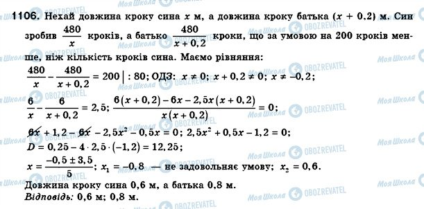 ГДЗ Алгебра 8 клас сторінка 1106