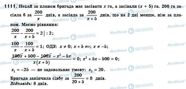 ГДЗ Алгебра 8 класс страница 1111