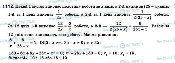 ГДЗ Алгебра 8 клас сторінка 1112