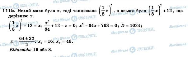 ГДЗ Алгебра 8 клас сторінка 1115