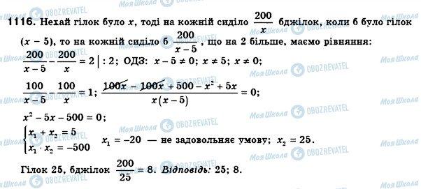 ГДЗ Алгебра 8 клас сторінка 1116