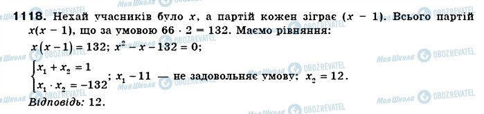 ГДЗ Алгебра 8 клас сторінка 1118