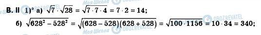 ГДЗ Алгебра 8 клас сторінка 1