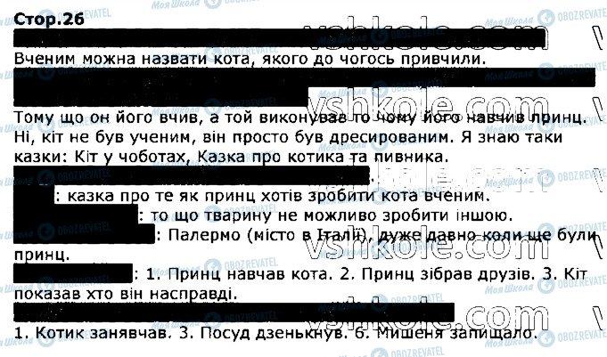 ГДЗ Укр мова 2 класс страница стор26