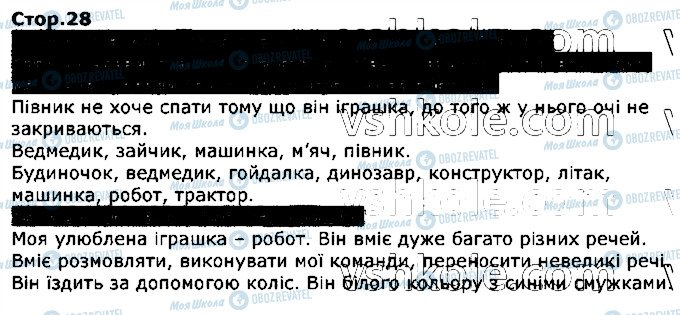 ГДЗ Укр мова 2 класс страница стор28