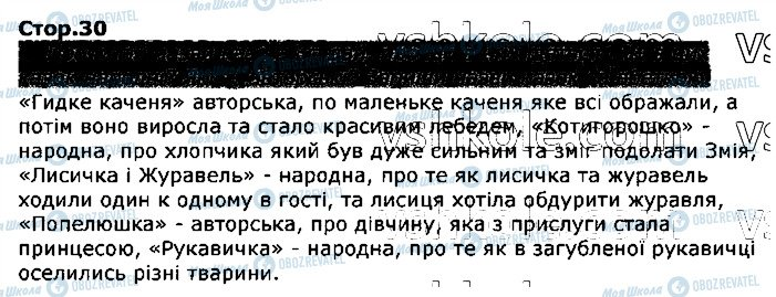 ГДЗ Укр мова 2 класс страница стор30