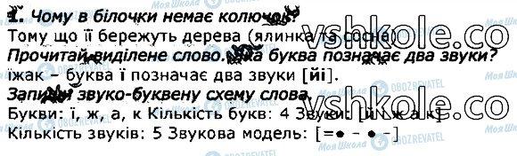 ГДЗ Укр мова 2 класс страница стор34