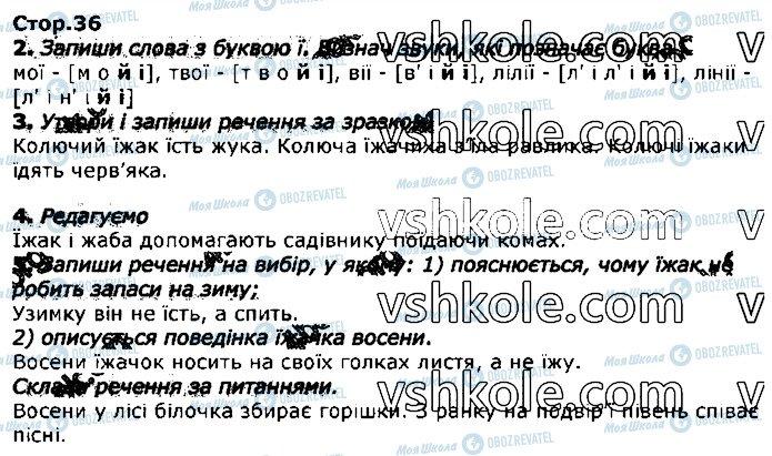 ГДЗ Укр мова 2 класс страница стор36