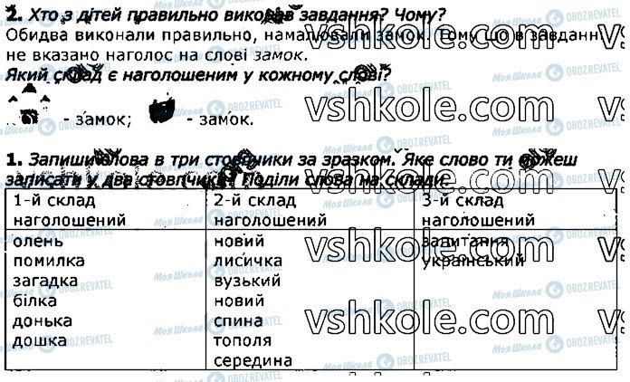 ГДЗ Українська мова 2 клас сторінка стор37