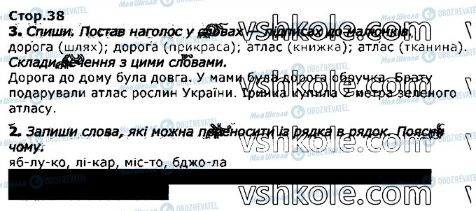 ГДЗ Укр мова 2 класс страница стор38