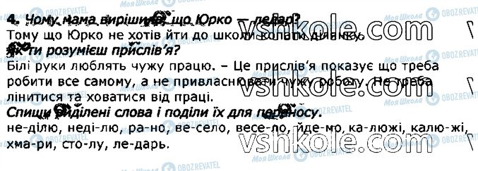 ГДЗ Укр мова 2 класс страница стор41