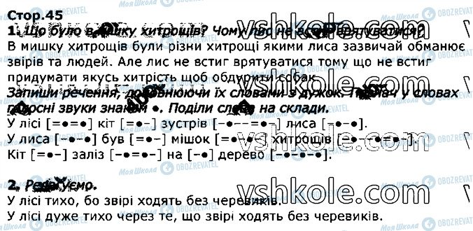 ГДЗ Укр мова 2 класс страница стор45