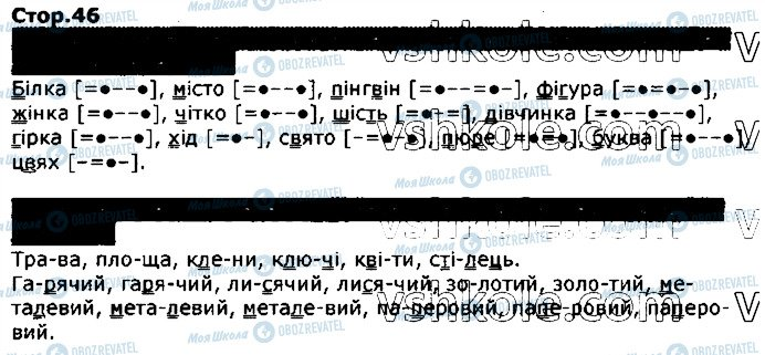 ГДЗ Укр мова 2 класс страница стор46
