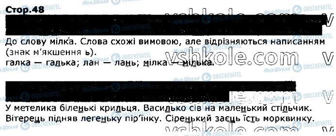 ГДЗ Укр мова 2 класс страница стор48