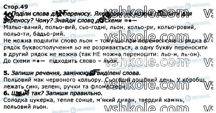 ГДЗ Укр мова 2 класс страница стор49