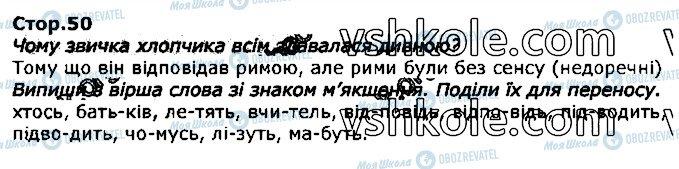 ГДЗ Укр мова 2 класс страница стор50