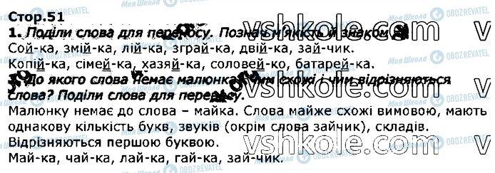 ГДЗ Укр мова 2 класс страница стор51