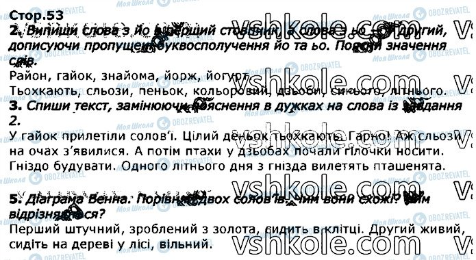 ГДЗ Укр мова 2 класс страница стор53