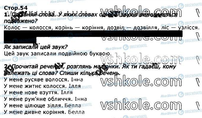 ГДЗ Укр мова 2 класс страница стор54