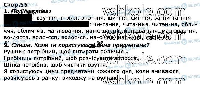 ГДЗ Укр мова 2 класс страница стор55