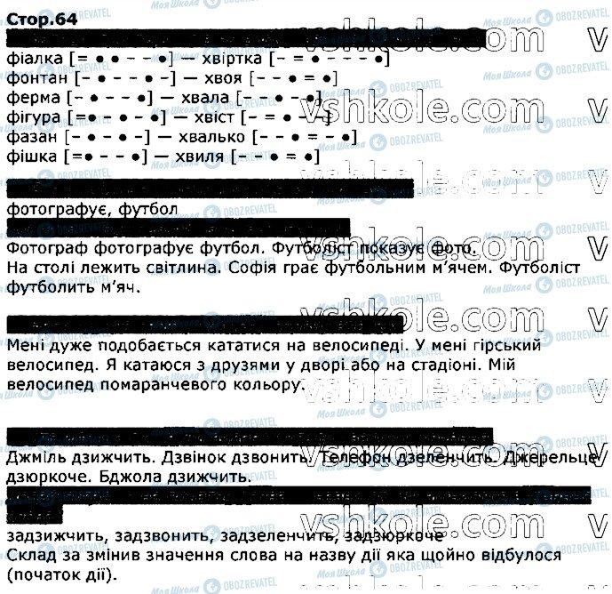 ГДЗ Укр мова 2 класс страница стор64