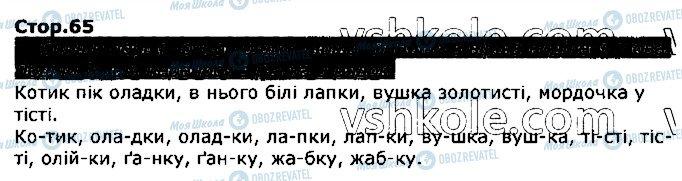ГДЗ Укр мова 2 класс страница стор65