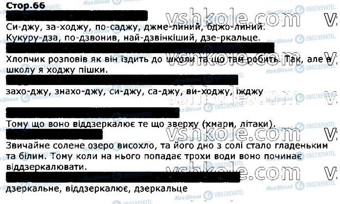 ГДЗ Укр мова 2 класс страница стор66