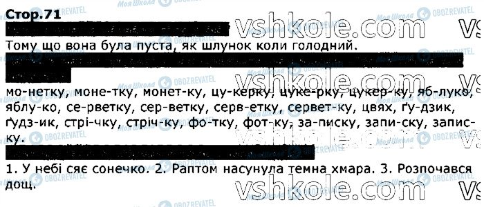 ГДЗ Укр мова 2 класс страница стор71