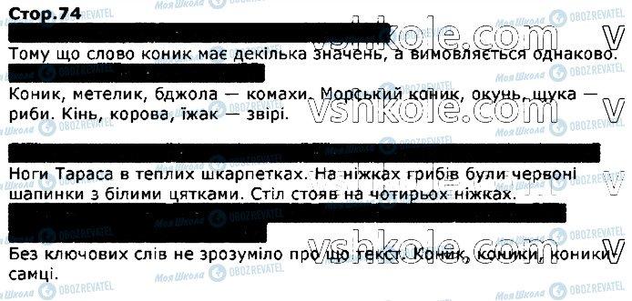 ГДЗ Укр мова 2 класс страница стор74