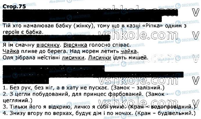 ГДЗ Укр мова 2 класс страница стор75