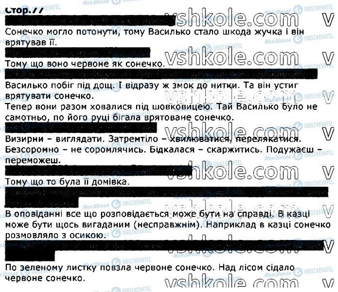 ГДЗ Українська мова 2 клас сторінка стор77