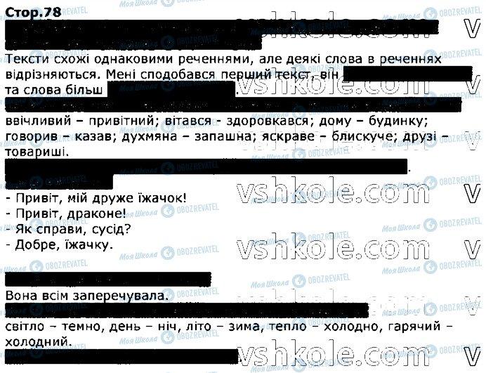 ГДЗ Укр мова 2 класс страница стор78