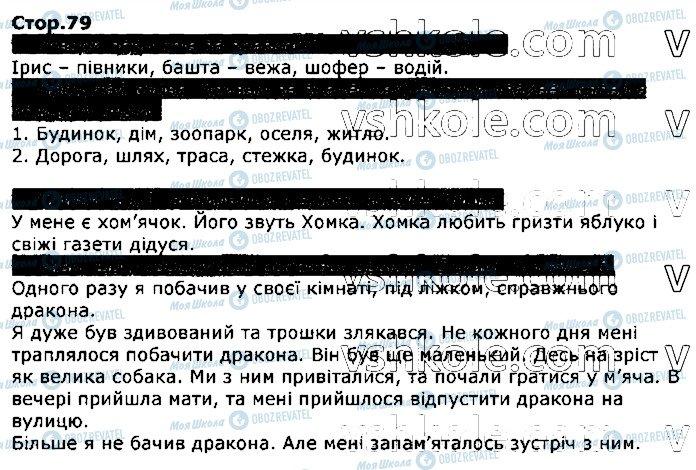 ГДЗ Укр мова 2 класс страница стор79