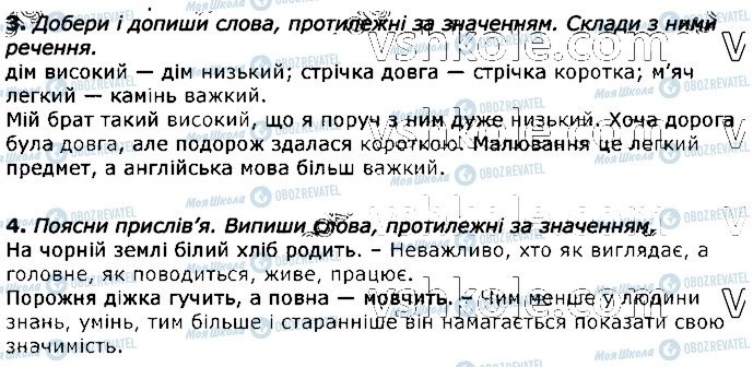 ГДЗ Укр мова 2 класс страница стор80