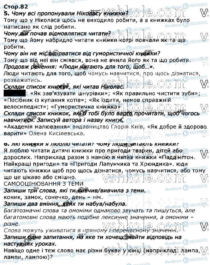 ГДЗ Укр мова 2 класс страница стор82