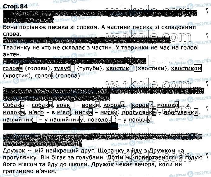 ГДЗ Українська мова 2 клас сторінка стор84