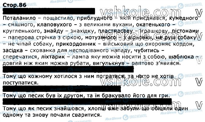 ГДЗ Українська мова 2 клас сторінка стор86
