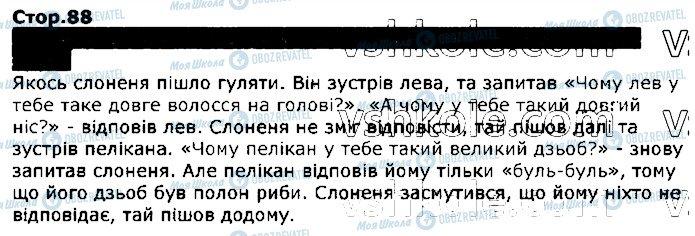ГДЗ Українська мова 2 клас сторінка стор88