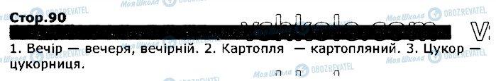 ГДЗ Українська мова 2 клас сторінка стор90