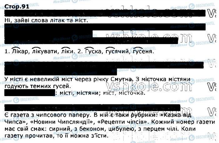 ГДЗ Українська мова 2 клас сторінка стор91