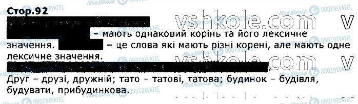 ГДЗ Українська мова 2 клас сторінка стор92
