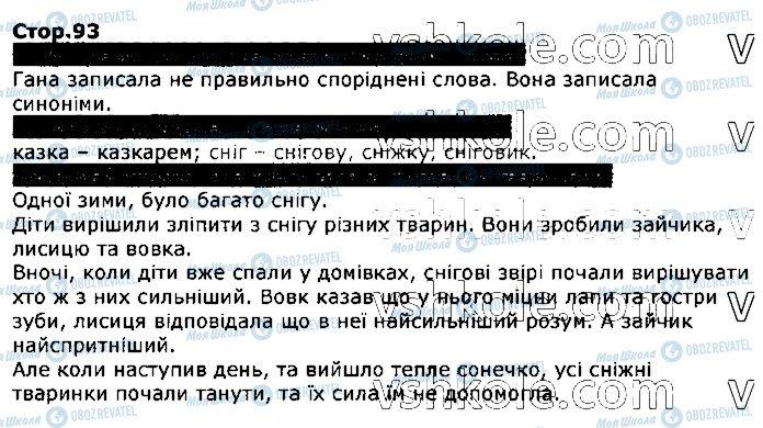 ГДЗ Українська мова 2 клас сторінка стор93
