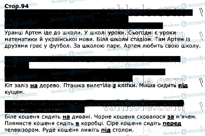 ГДЗ Українська мова 2 клас сторінка стор94