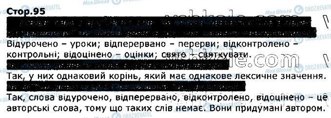 ГДЗ Українська мова 2 клас сторінка стор95