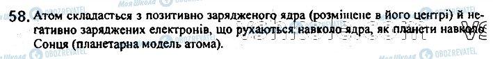 ГДЗ Химия 7 класс страница 58