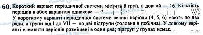 ГДЗ Химия 7 класс страница 60